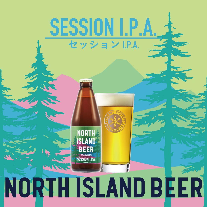 季節限定ビール セッションI.P.A. 3本セット