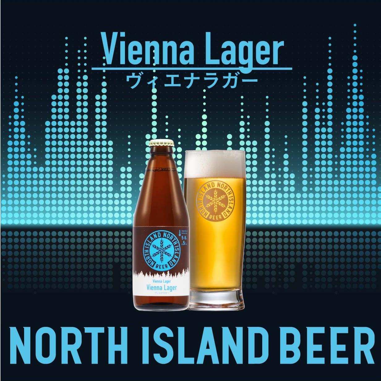 限定ビール ヴィエナラガー 6本セット