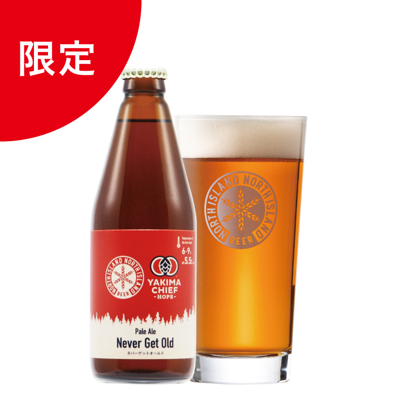 【選べる】限定ビール付 飲み比べ12本セット