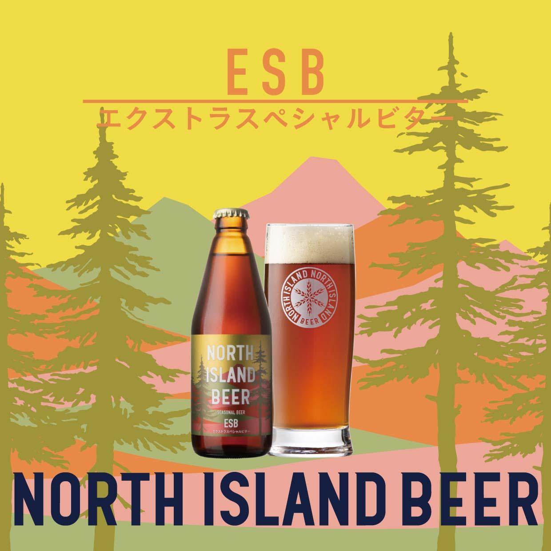 季節限定ビール ESB(エクストラスペシャルビター)3本セット