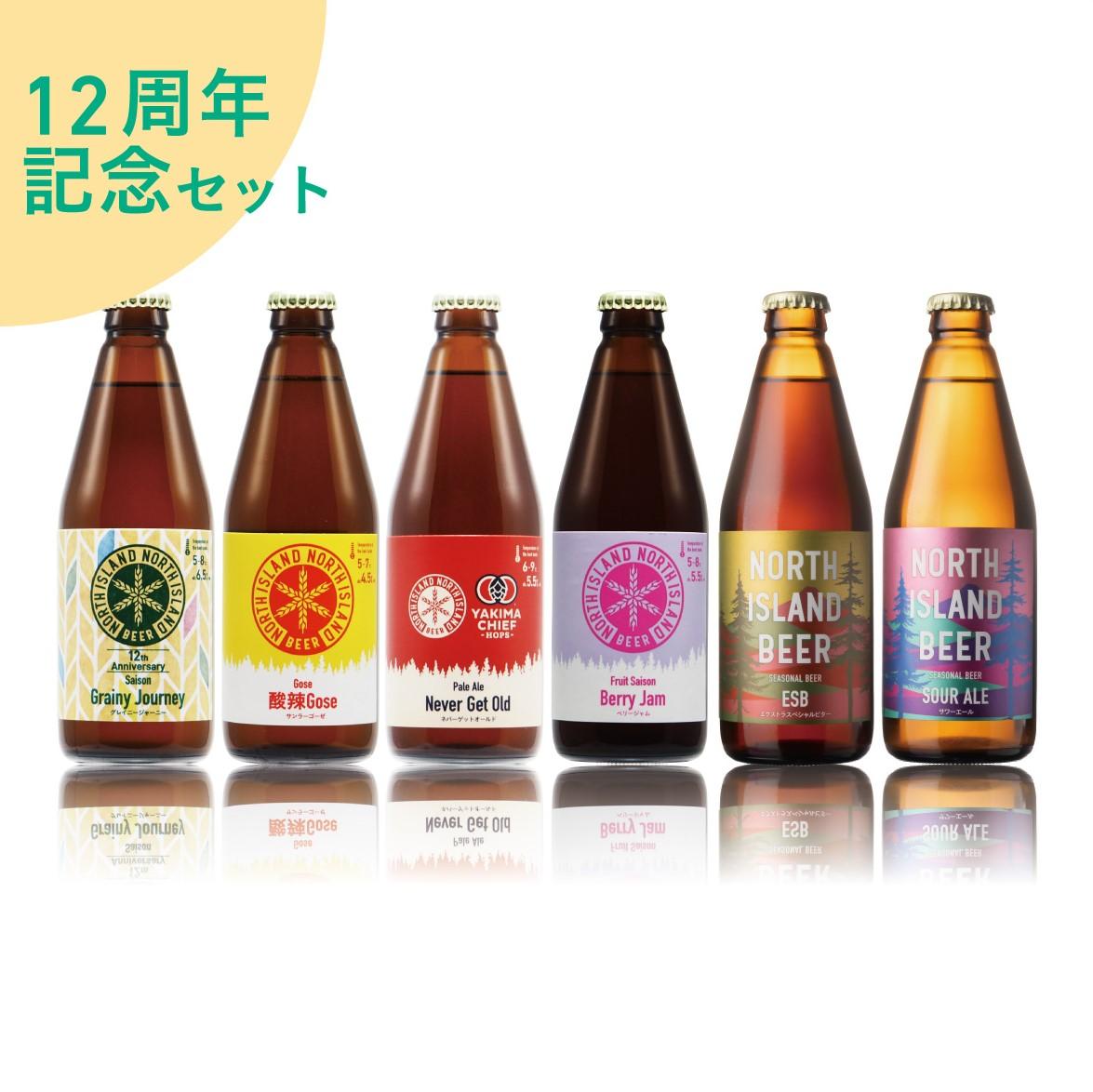 【12周年記念セット】限定ビール6種飲み比べ6本セット