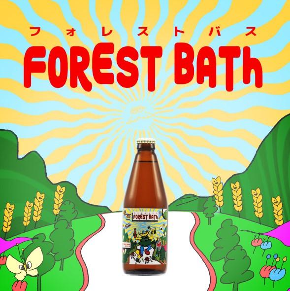 【SCBF2021 Day Off 企画 オリジナルビール】フォレストバス 3本セット